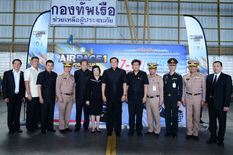 อู่ตะเภาพร้อมระเบิดศึกความเร็วชิงแชมป์โลก Air Race 1
